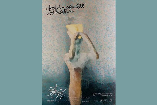 انتشار کاتالوگ راهنمای حامیان جشنواره تئاتر فجر