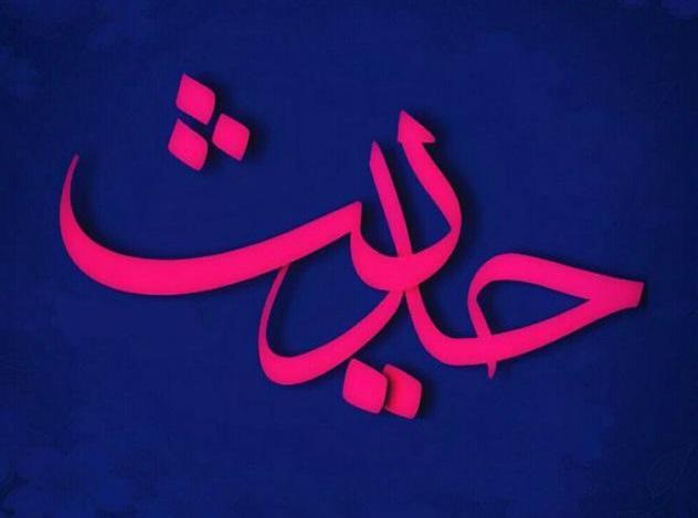 از منظر اسلام هدف مومن از سخن گفتن و سکوت کردن چیست؟