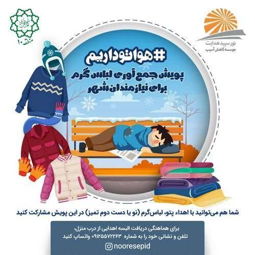 راه انداری پویش جمع آوری لباس گرم برای نیازمندان در منطقه 10 پایتخت